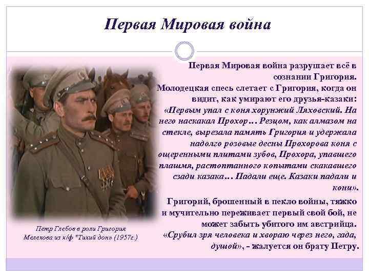 Первая Мировая война разрушает всё в сознании Григория. Молодецкая спесь слетает с Григория, когда