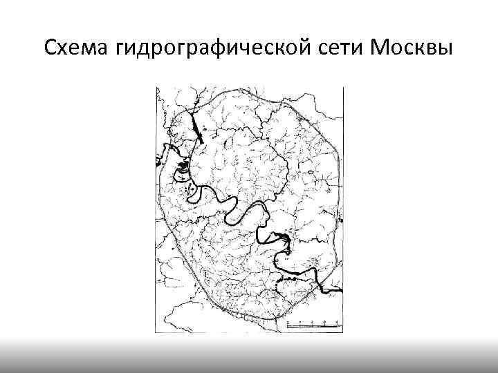 Схема гидрографической сети Москвы