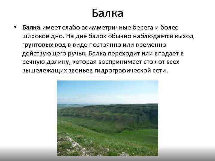 Балка • Балка имеет слабо асимметричные берега и более широкое дно. На дне балок