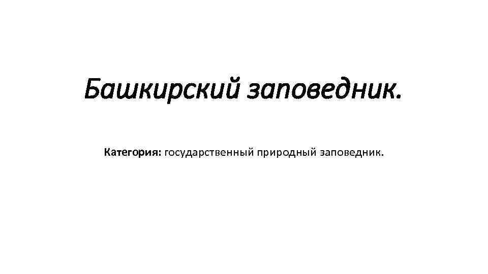 Башкирский заповедник. Категория: государственный природный заповедник.