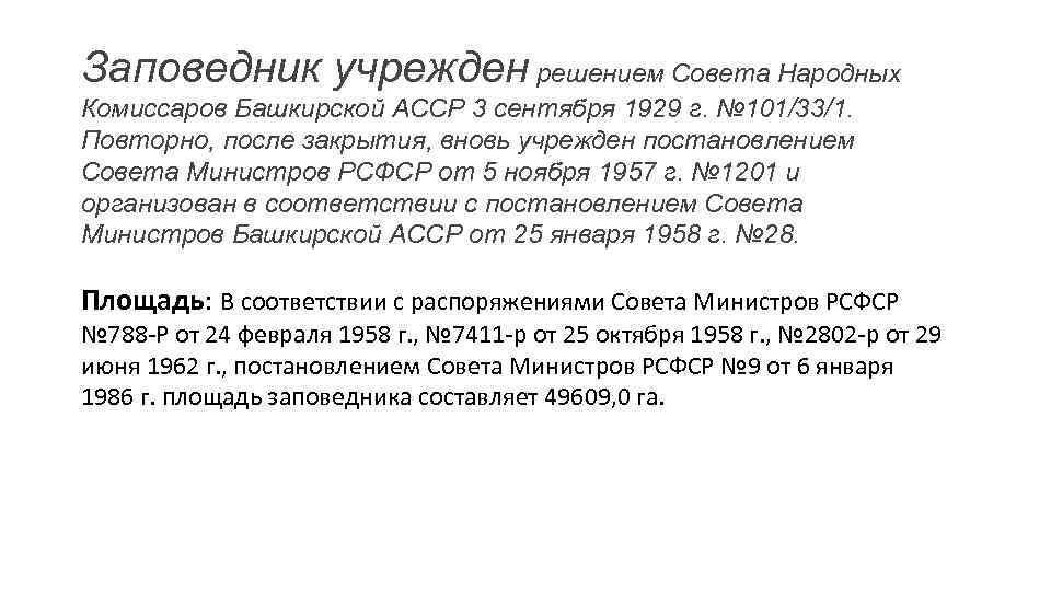 Заповедник учрежден решением Совета Народных Комиссаров Башкирской АССР 3 сентября 1929 г. № 101/33/1.