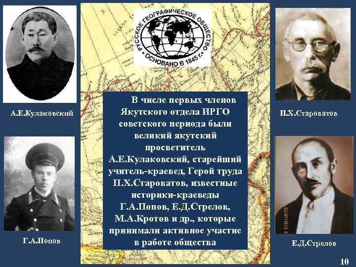 А. Е. Кулаковский Г. А. Попов В числе первых членов Якутского отдела ИРГО советского