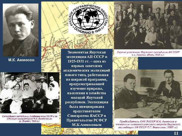 М. К. Аммосов Знаменитая Якутская экспедиция АН СССР в 1925 -1931 гг. – одна