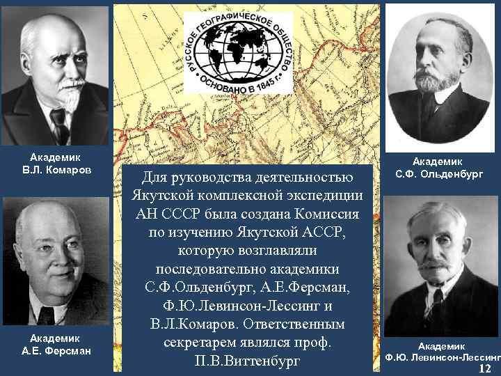 Академик В. Л. Комаров Академик А. Е. Ферсман Для руководства деятельностью Якутской комплексной экспедиции