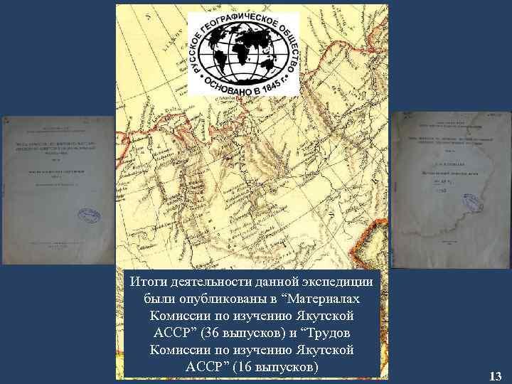 """Итоги деятельности данной экспедиции были опубликованы в """"Материалах Комиссии по изучению Якутской АССР"""" (36"""