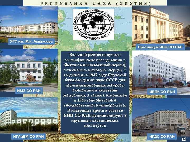 ЯГУ им. М. К. Аммосова Президиум ЯНЦ СО РАН ИМЗ СО РАН ИГАи. БМ