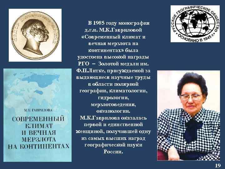 В 1985 году монография д. г. н. М. К. Гавриловой «Современный климат и вечная