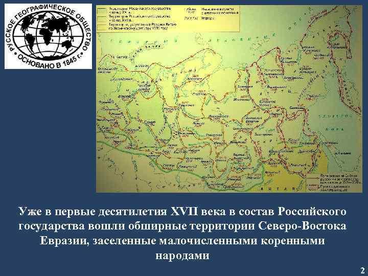 Уже в первые десятилетия XVII века в состав Российского государства вошли обширные территории Северо-Востока