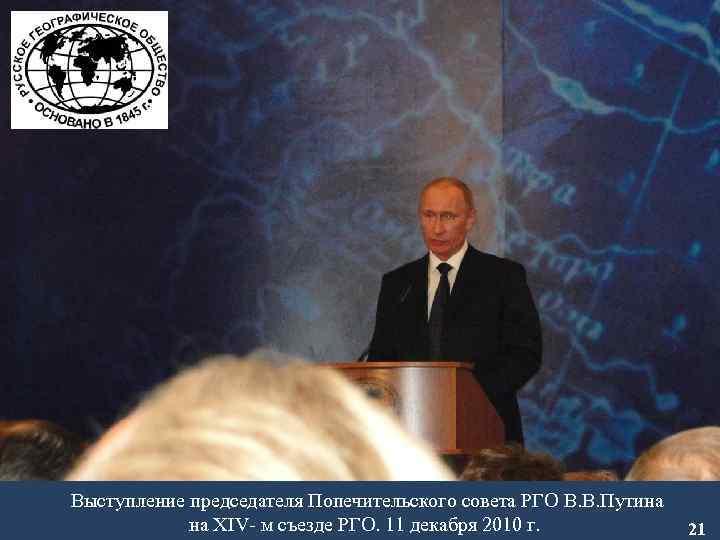 Выступление председателя Попечительского совета РГО В. В. Путина на XIV- м съезде РГО. 11
