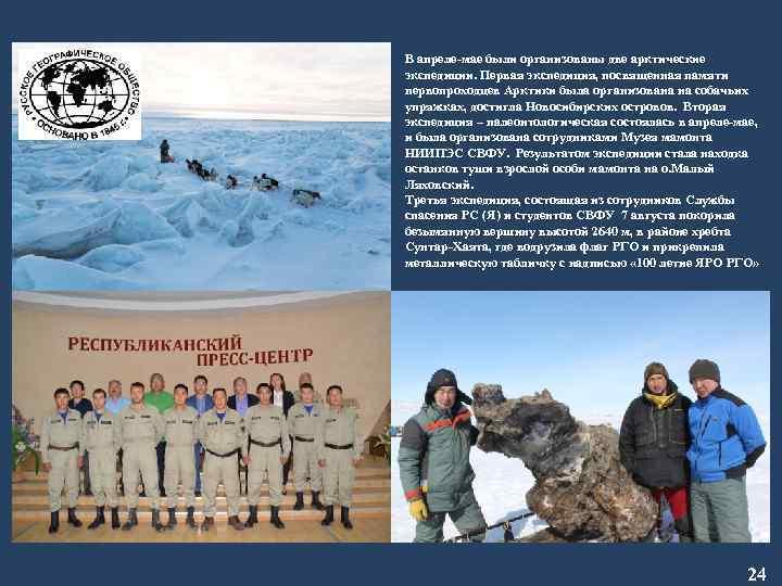 В апреле-мае были организованы две арктические экспедиции. Первая экспедиция, посвященная памяти первопроходцев Арктики была