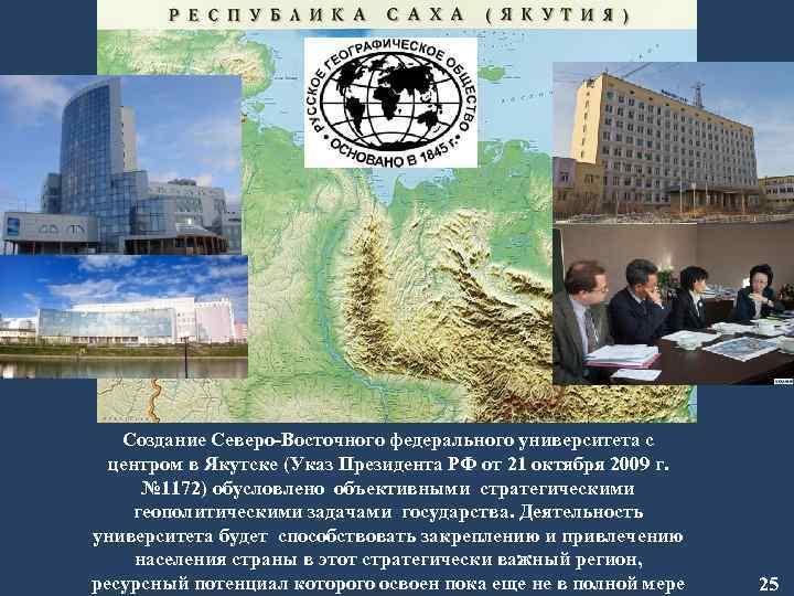 Создание Северо-Восточного федерального университета с центром в Якутске (Указ Президента РФ от 21 октября