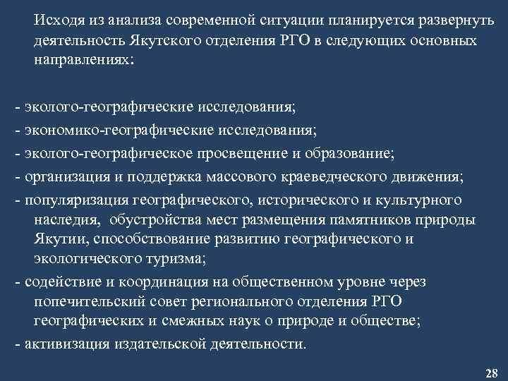 Исходя из анализа современной ситуации планируется развернуть деятельность Якутского отделения РГО в следующих основных