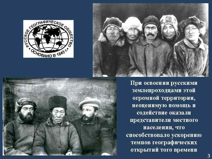 При освоении русскими землепроходцами этой огромной территории, неоценимую помощь и содействие оказали представители местного