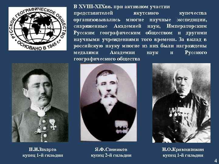В XVIII-XIXвв. при активном участии представителей якутского купечества организовывались многие научные экспедиции, снаряженные Академией