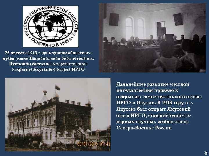 25 августа 1913 года в здании областного музея (ныне Национальная библиотека им. Пушкина) состоялось