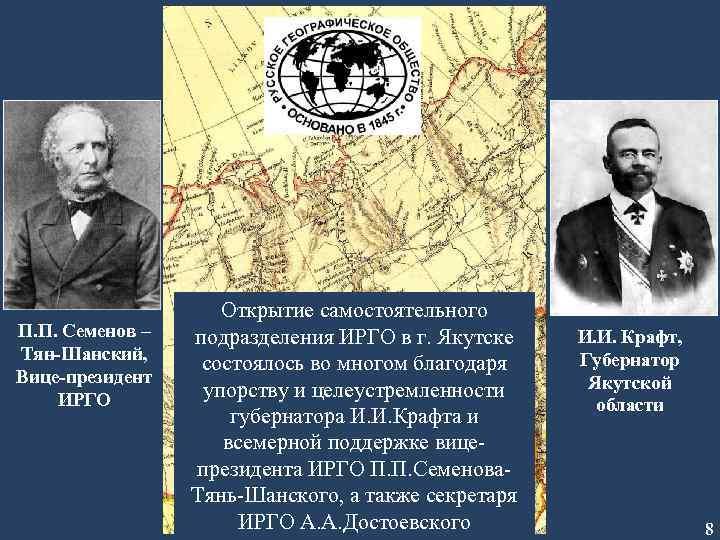 П. П. Семенов – Тян-Шанский, Вице-президент ИРГО Открытие самостоятельного подразделения ИРГО в г. Якутске