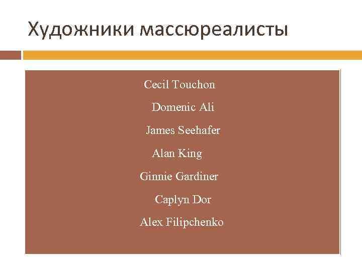 Художники массюреалисты • Cecil Touchon • Domenic Ali • James Seehafer • Alan King