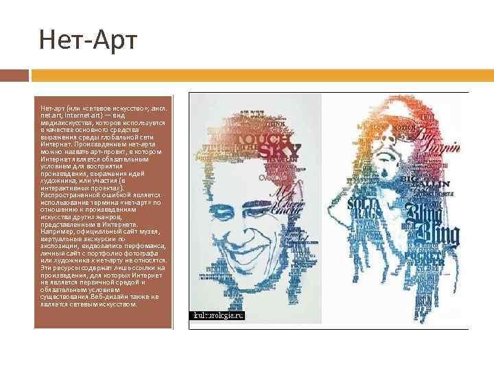 Нет-Арт Нет-арт (или «сетевое искусство» ; англ. net. art, Internet art) — вид медиаискусства,