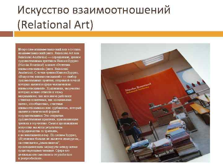 Искусство взаимоотношений (Relational Art) Искусство взаимоотношений или эстетика взаимоотношений (англ. Relational Art или Relational