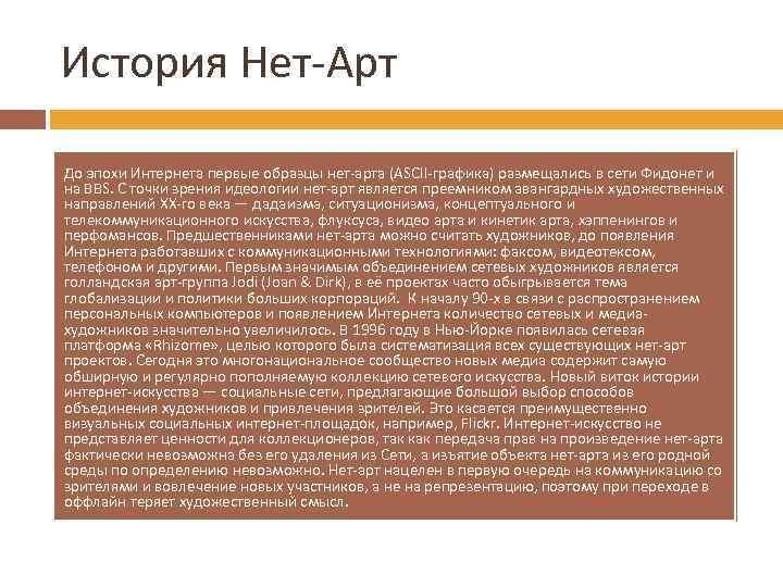 История Нет-Арт До эпохи Интернета первые образцы нет-арта (ASCII-графика) размещались в сети Фидонет и