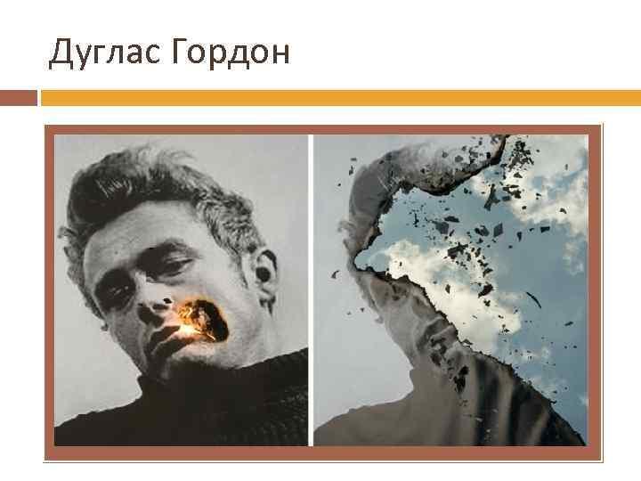 Дуглас Гордон