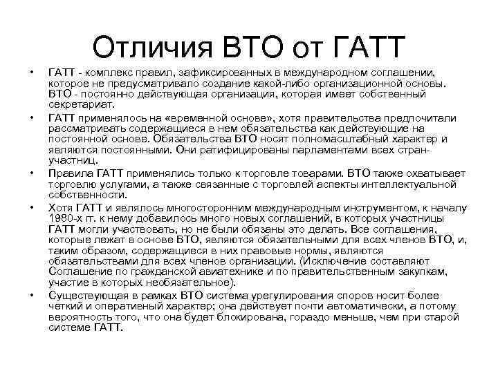 Отличия ВТО от ГАТТ • • • ГАТТ - комплекс правил, зафиксированных в международном