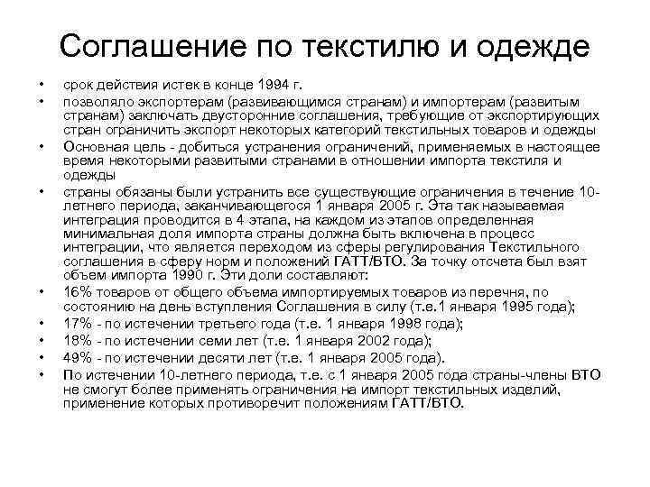 Соглашение по текстилю и одежде • • • срок действия истек в конце 1994