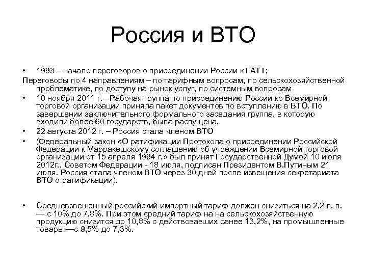 Россия и ВТО • 1993 – начало переговоров о присоединении России к ГАТТ; Переговоры