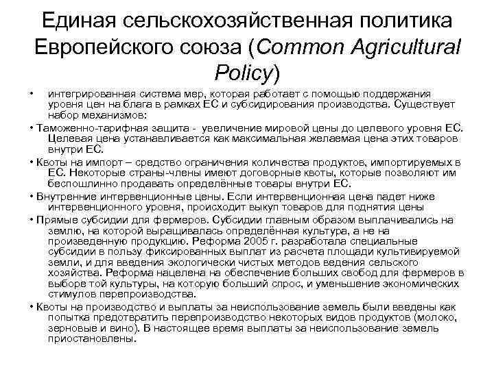 Единая сельскохозяйственная политика Европейского союза (Common Agricultural Policy) • интегрированная система мер, которая работает