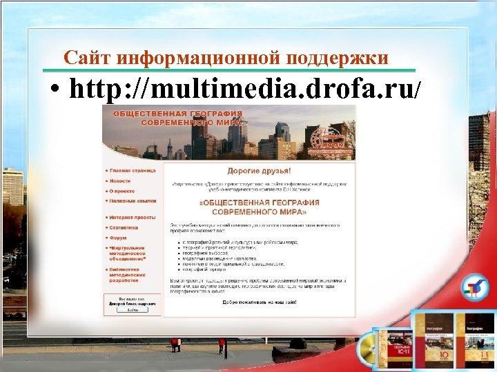 Сайт информационной поддержки • http: //multimedia. drofa. ru/