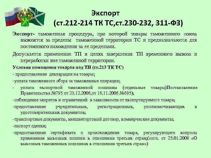Экспорт (ст. 212 -214 ТК ТС, ст. 230 -232, 311 -ФЗ) Экспорт- таможенная процедура,