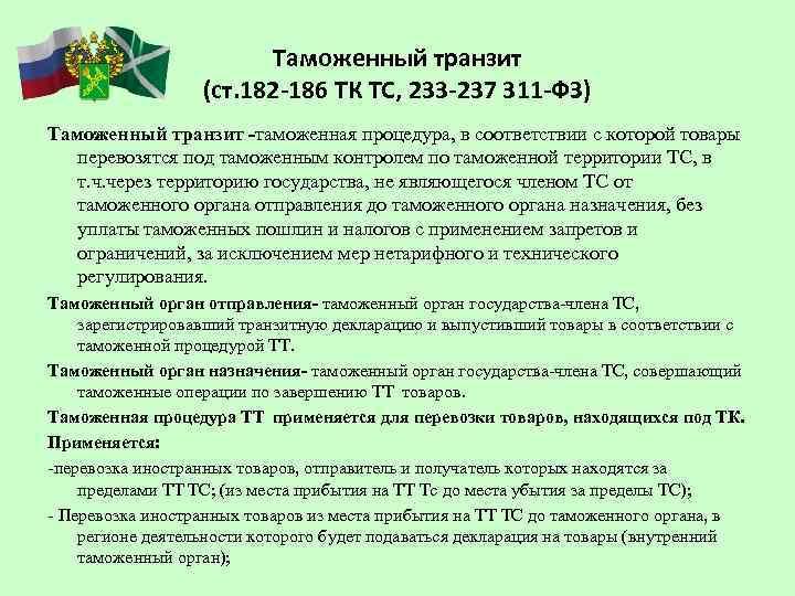 Таможенный транзит (ст. 182 -186 ТК ТС, 233 -237 311 -ФЗ) Таможенный транзит -таможенная
