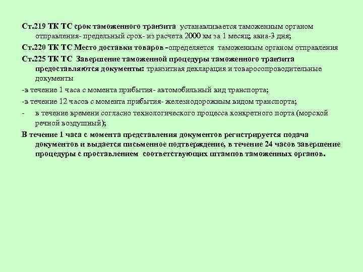 Ст. 219 ТК ТС срок таможенного транзита устанавливается таможенным органом отправления- предельный срок- из