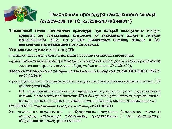 Таможенная процедура таможенного склада (ст. 229 -238 ТК ТС, ст. 238 -243 ФЗ-№ 311)