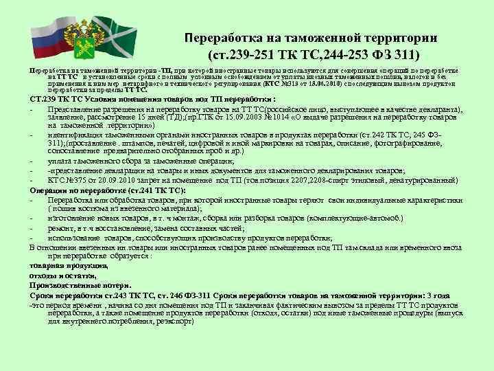 Переработка на таможенной территории (ст. 239 -251 ТК ТС, 244 -253 ФЗ 311) Переработка