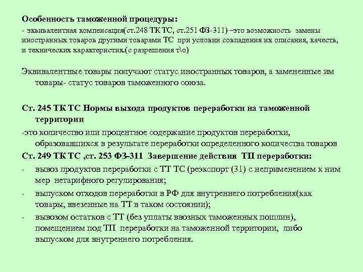 Особенность таможенной процедуры: - эквивалентная компенсация(ст. 248 ТК ТС, ст. 251 ФЗ-311) –это возможность