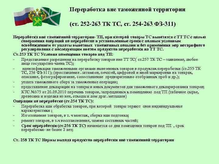 Переработка вне таможенной территории (ст. 252 -263 ТК ТС, ст. 254 -263 ФЗ-311) Переработка