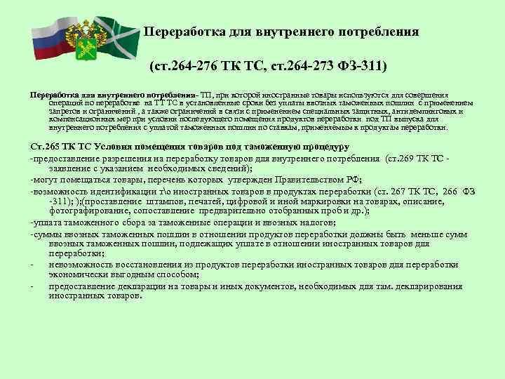 Переработка для внутреннего потребления (ст. 264 -276 ТК ТС, ст. 264 -273 ФЗ-311) Переработка