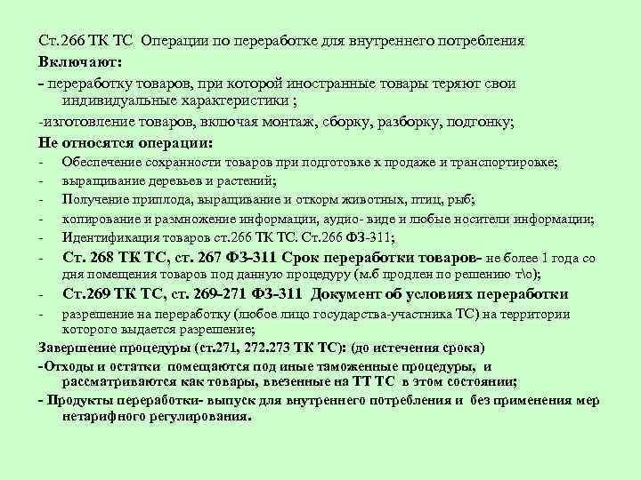 Ст. 266 ТК ТС Операции по переработке для внутреннего потребления Включают: - переработку товаров,