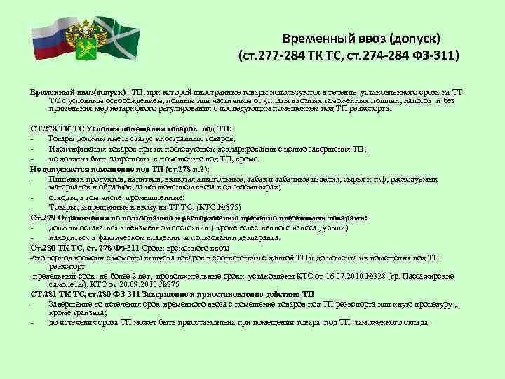 Временный ввоз (допуск) (ст. 277 -284 ТК ТС, ст. 274 -284 ФЗ-311) Временный ввоз(допуск)