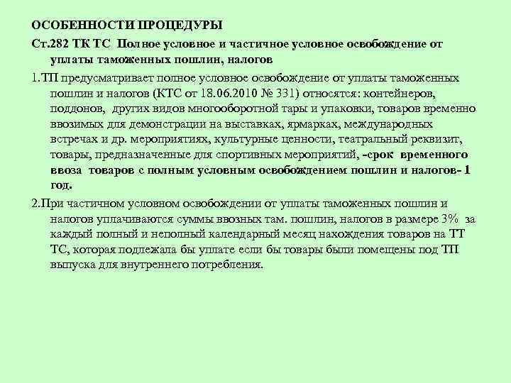 ОСОБЕННОСТИ ПРОЦЕДУРЫ Cт. 282 ТК ТС Полное условное и частичное условное освобождение от уплаты