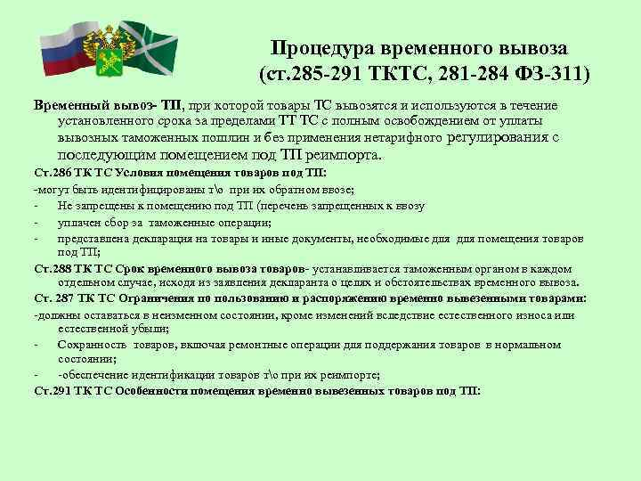 Процедура временного вывоза (ст. 285 -291 ТКТС, 281 -284 ФЗ-311) Временный вывоз- ТП, при