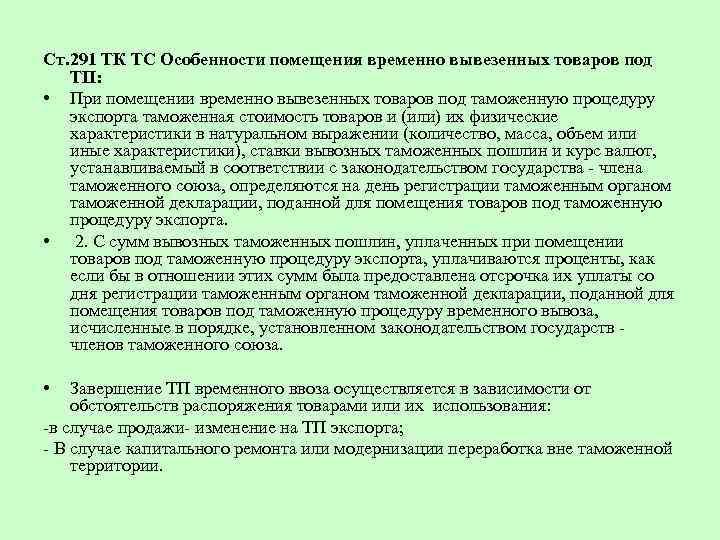Ст. 291 ТК ТС Особенности помещения временно вывезенных товаров под ТП: • При помещении