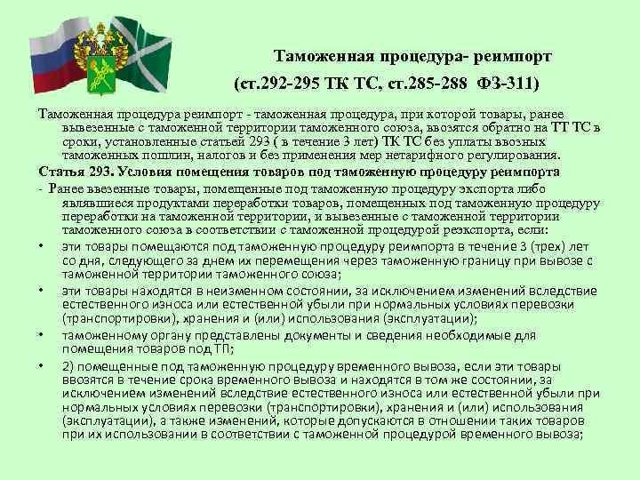 Таможенная процедура- реимпорт (ст. 292 -295 ТК ТС, ст. 285 -288 ФЗ-311) Таможенная процедура