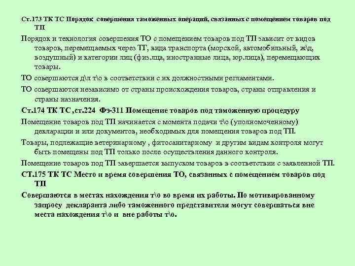 Ст. 173 ТК ТС Порядок совершения таможенных операций, связанных с помещением товаров под ТП