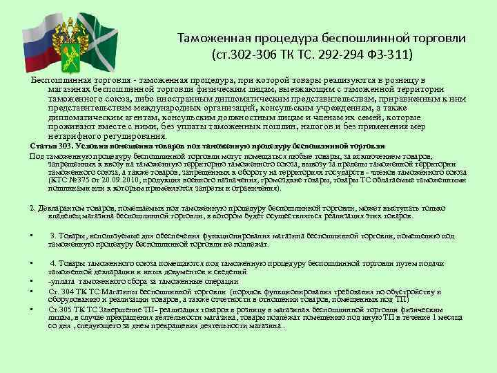Таможенная процедура беспошлинной торговли (ст. 302 -306 ТК ТС. 292 -294 ФЗ-311) Беспошлинная торговля