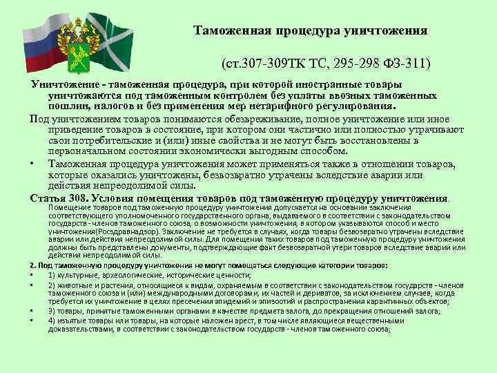 Таможенная процедура уничтожения (ст. 307 -309 ТК ТС, 295 -298 ФЗ-311) Уничтожение - таможенная