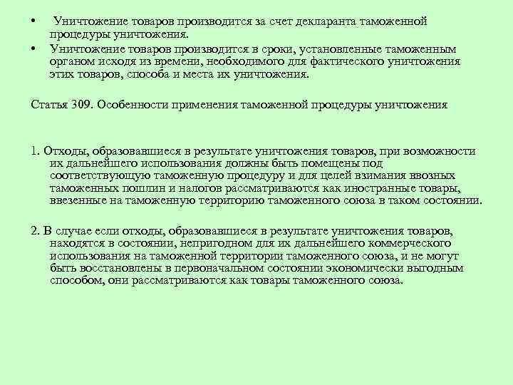 • • Уничтожение товаров производится за счет декларанта таможенной процедуры уничтожения. Уничтожение товаров