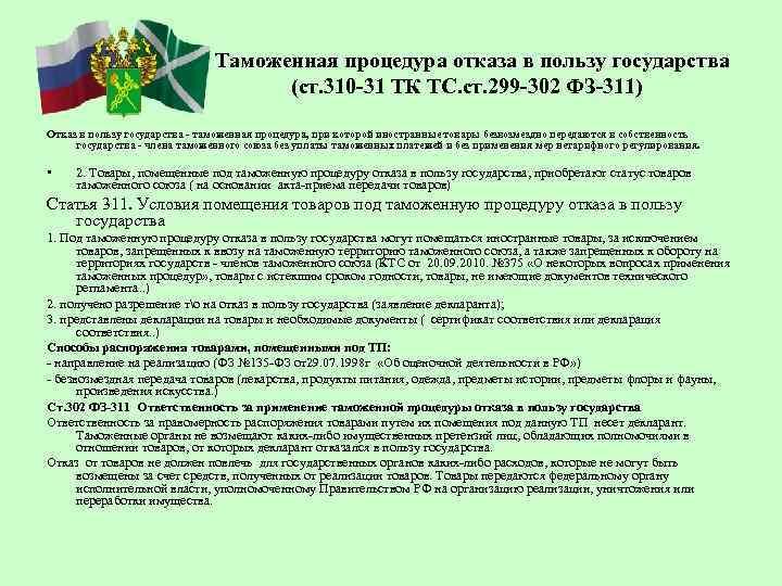 Таможенная процедура отказа в пользу государства (ст. 310 -31 ТК ТС. ст. 299 -302