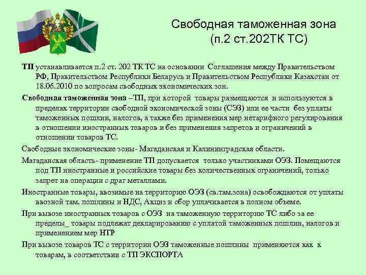 Свободная таможенная зона (п. 2 ст. 202 ТК ТС) ТП устанавливается п. 2 ст.